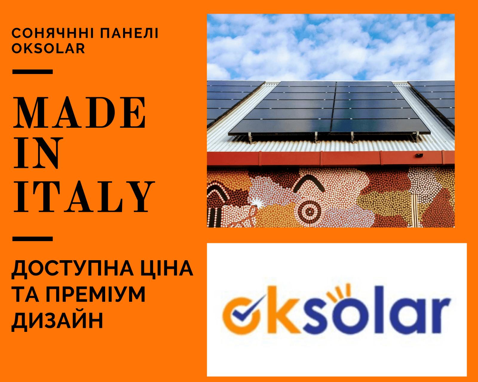 Європейська якість за доступною ціною та преміальним дизайном /// Сонячні панелі Ok Solar