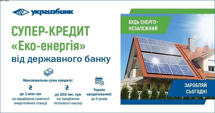 Компанія Solarsystem – акредитований партнер УКРГАЗБАНКу
