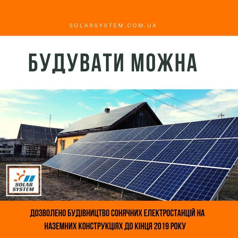 Будувати домашні сонячні станції на землі можна до кінця 2019 року