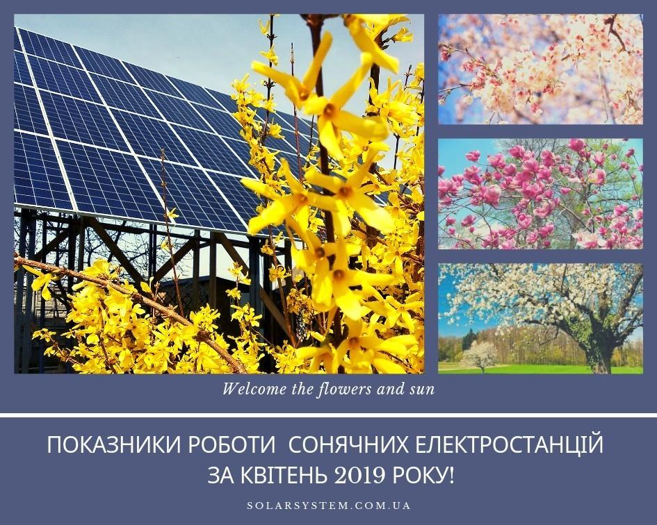 Показники генерації сонячних електростанцій за квітень 2019 року
