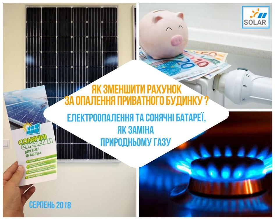 Альтернатива газу: Електроопалення з сонячними панелями - чи можлива економія?