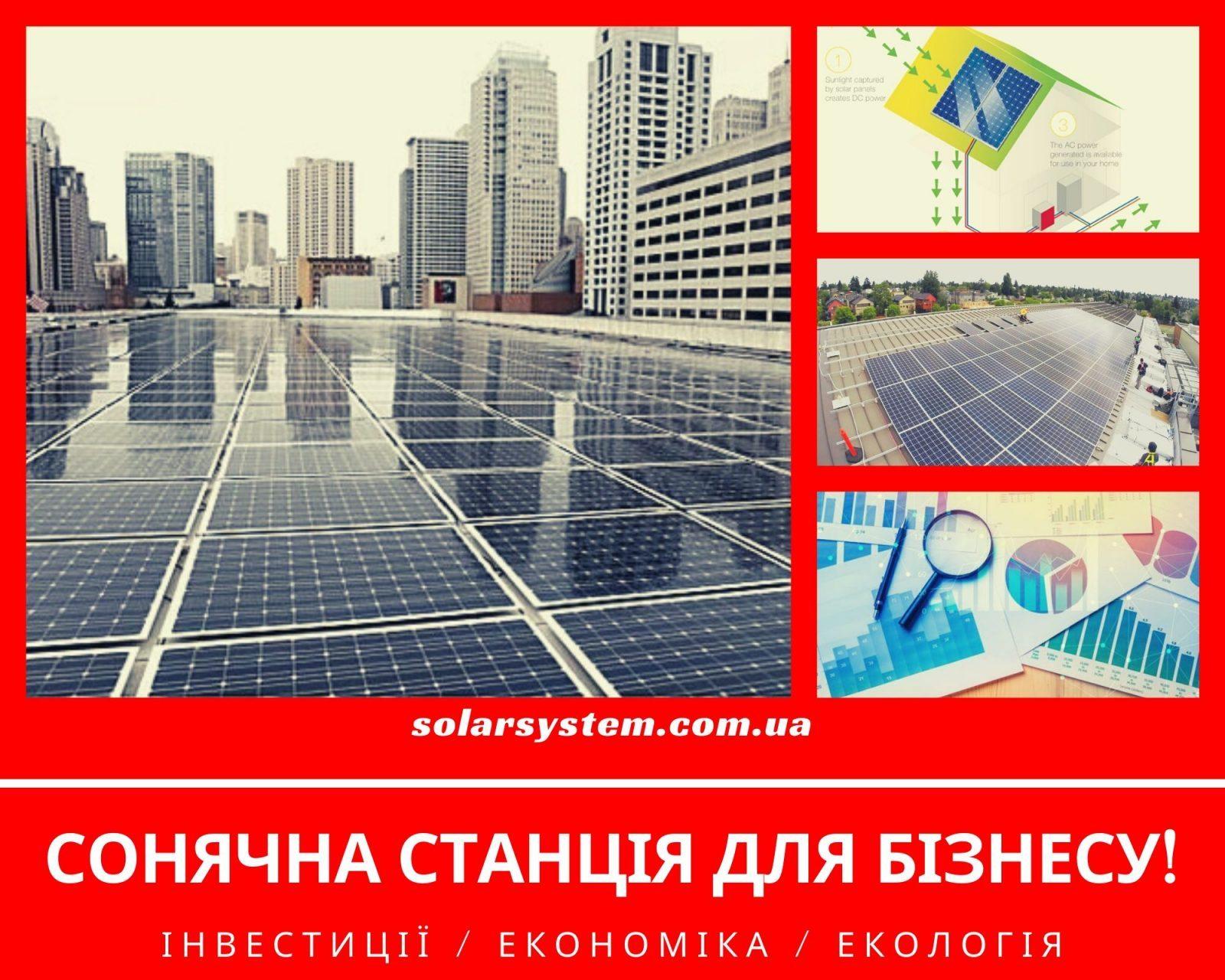 Сонячна станція для покриття власного споживання в бізнесі