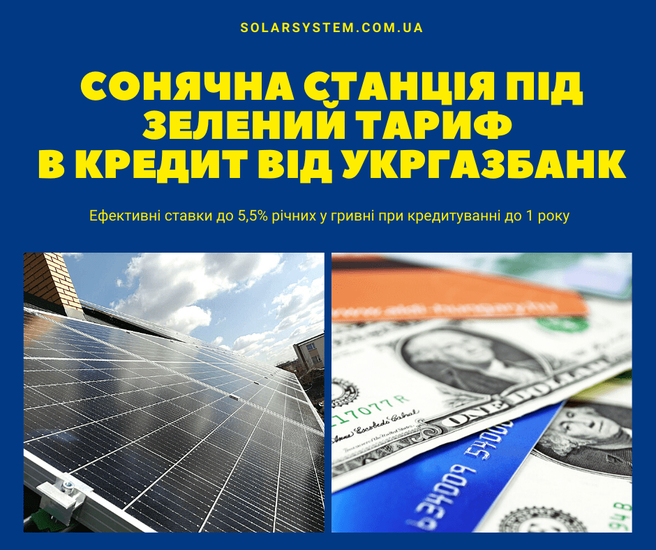 Нові умови кредитування будівництва сонячних електростанцій від Укргазбанк