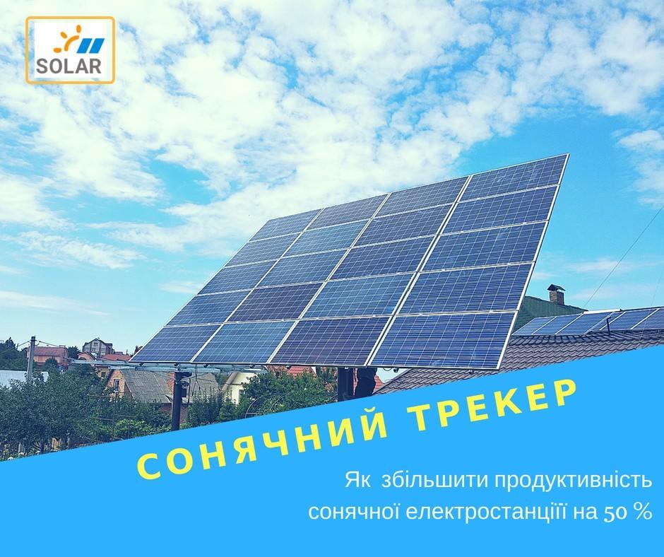 Сонячний трекер для збільшення продуктивності сонячних панелей