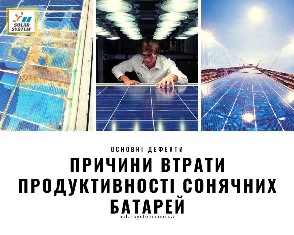 Причини втрати продуктивності та основні дефекти сонячних батарей
