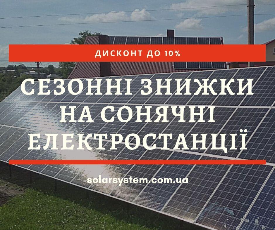 Нові ціни на сонячні електростанції! Сезонні знижки 2020!!