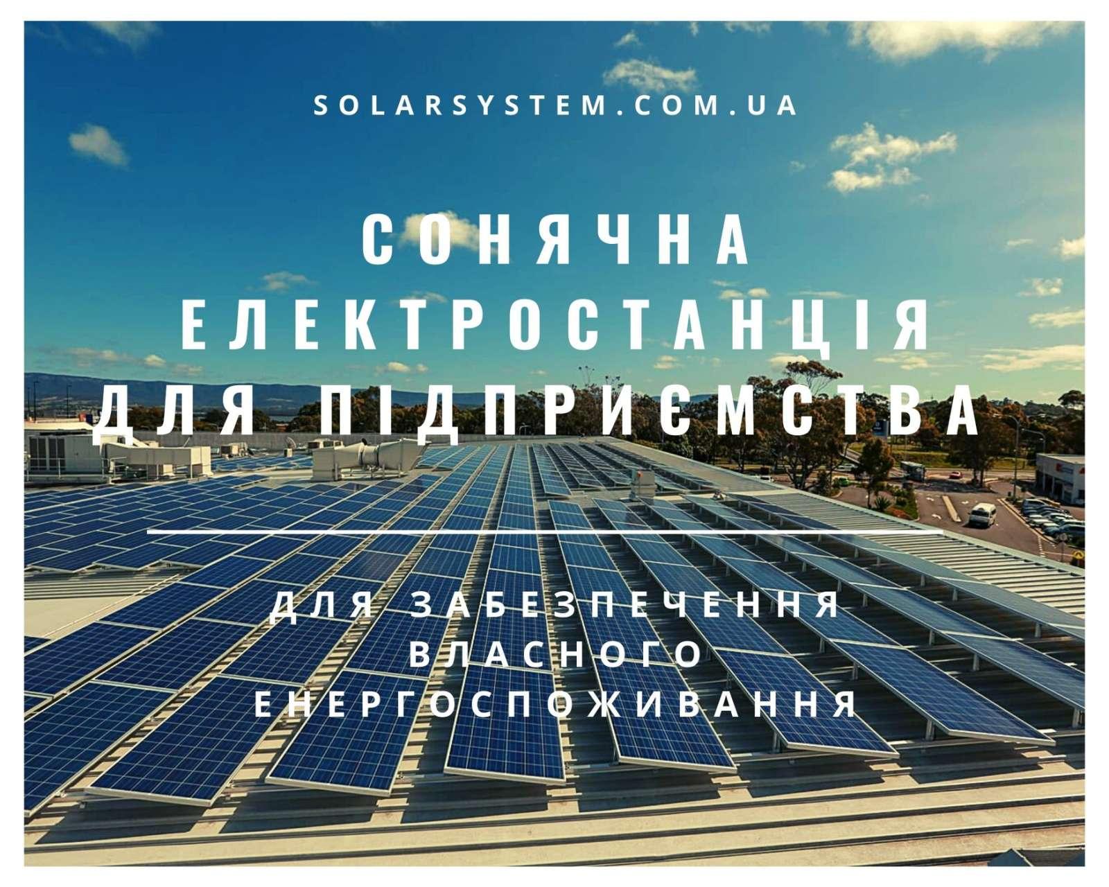 Сонячні електростанції для бізнесу та підприємств для власного споживання