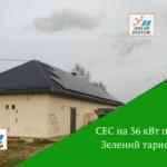 Sonyachna stantsiya Varash