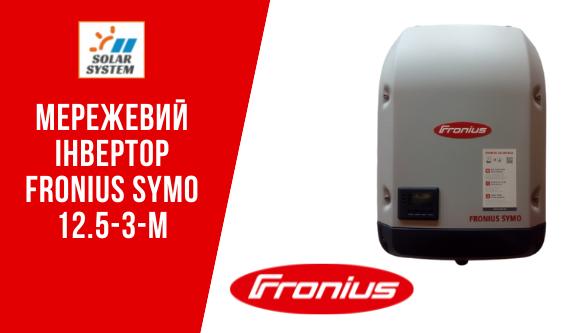 інвертор Fronius Symo 12.5 3 M