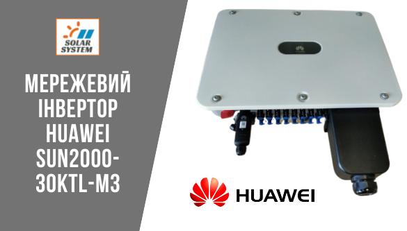 інвертор HuaweI SUN2000 30KTL M3 1