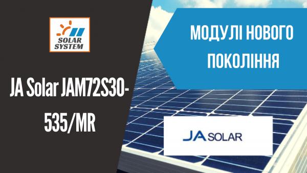 JA Solar JAM72S30 535MR