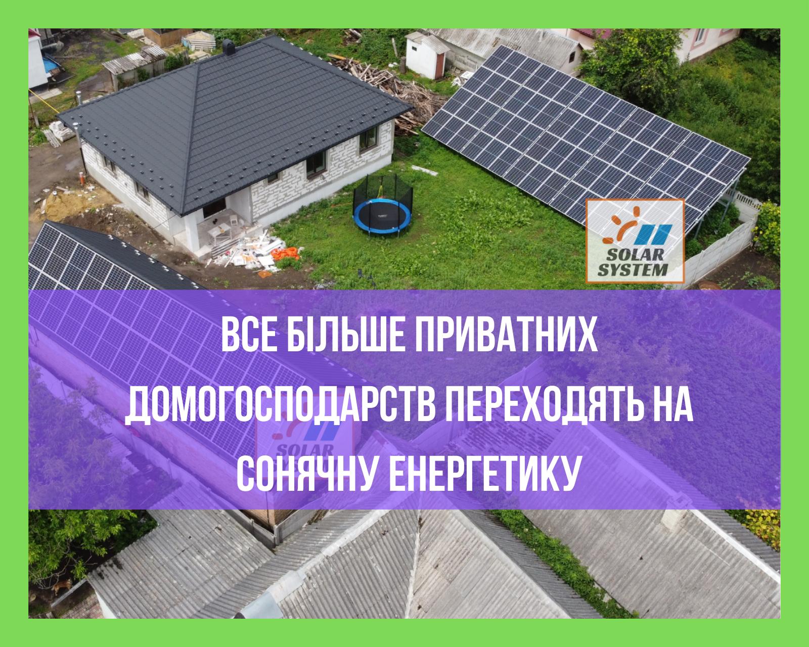 самому встановити сонячні панелі 1