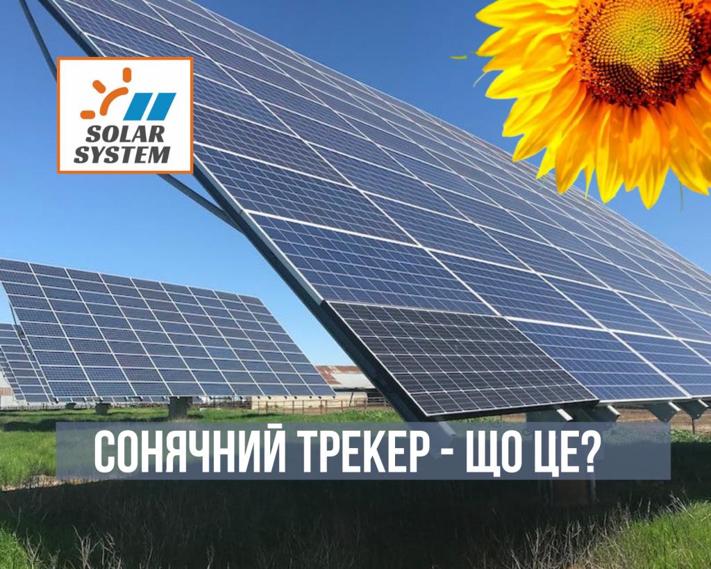 самому встановити сонячні панелі