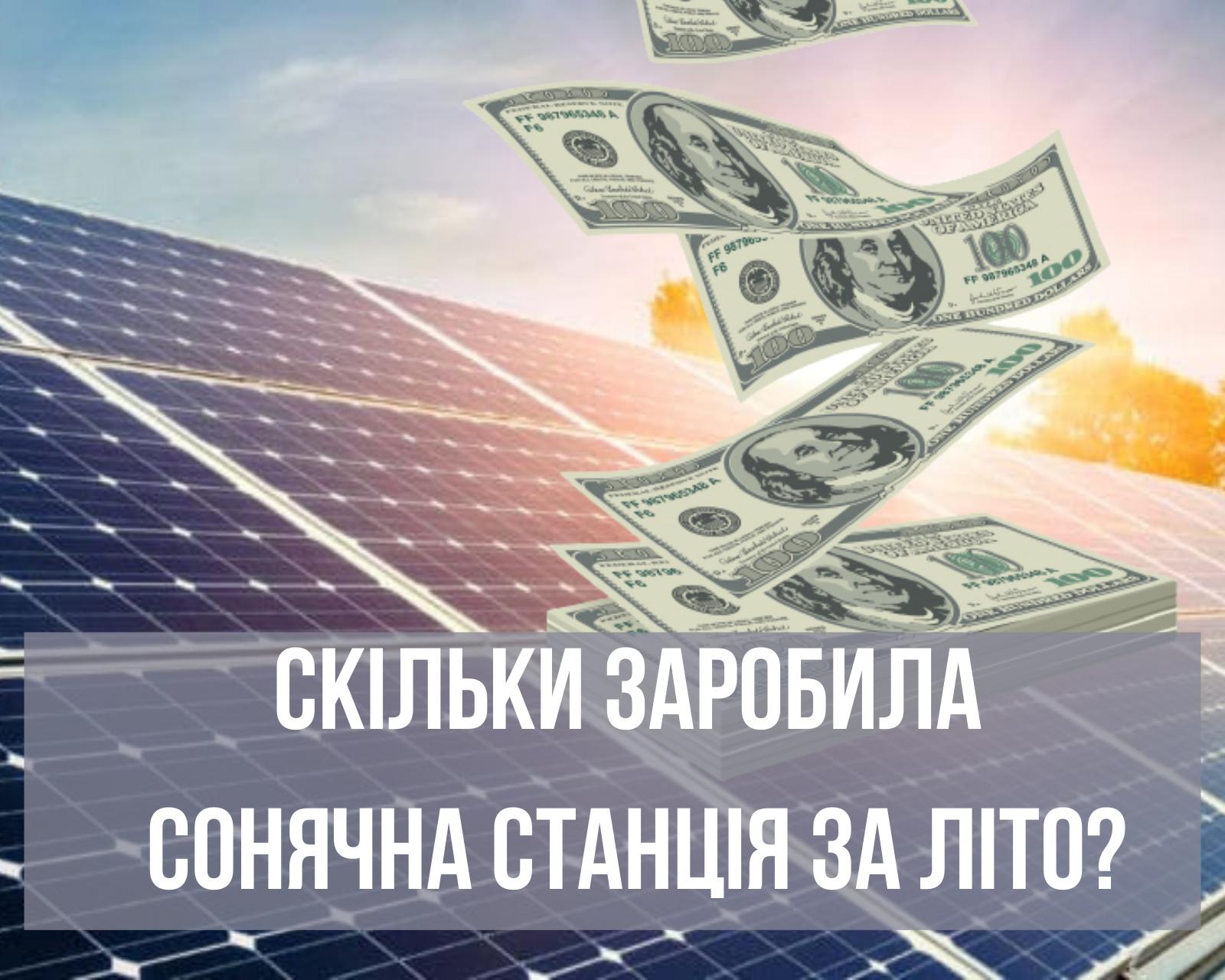українські компанії починають активно інвестувати у сонячні електростанції 2