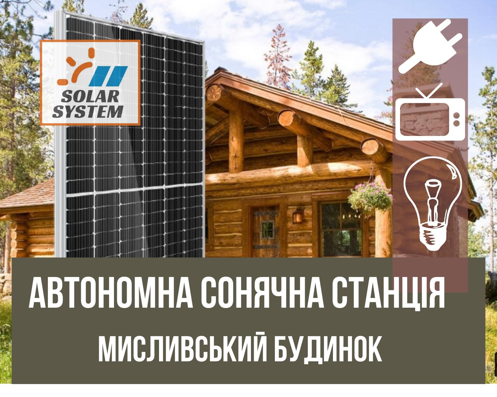сонячна станція для мисливців
