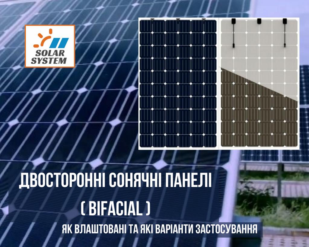 сонячні панелі