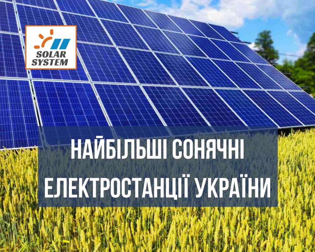 соняч електрост