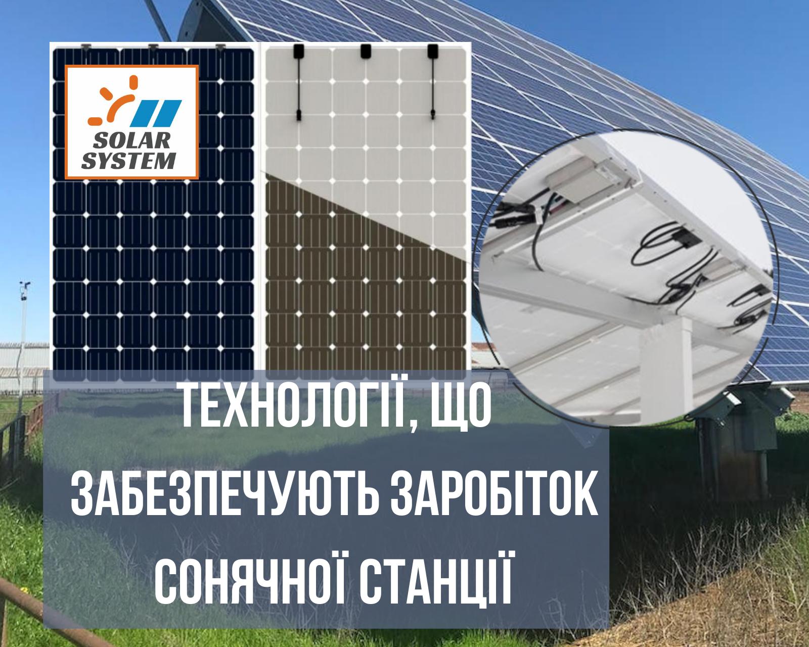 заробіток сонячної станції