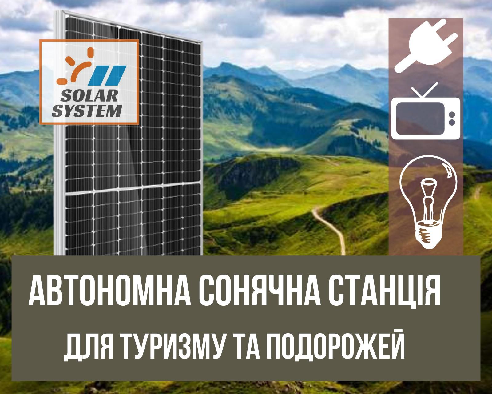 автономна сончна станція для туризму